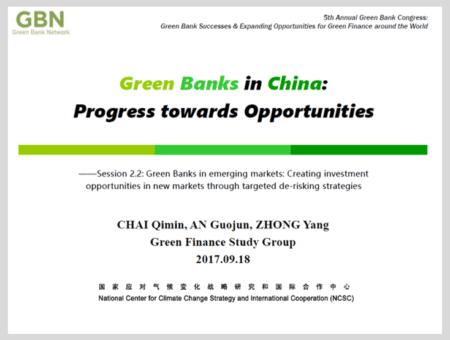 Green Banks in China: Progress towards Opportunities