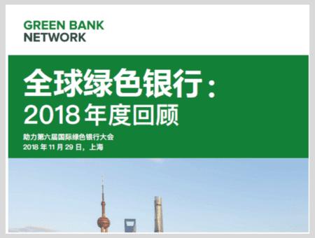 全球绿色银行: 2018 年度回顾